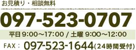 お見積もり・相談無料。TEL.097-523-0707(受付:9時〜17時)