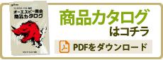 商品カタログのPDFをダウンロード